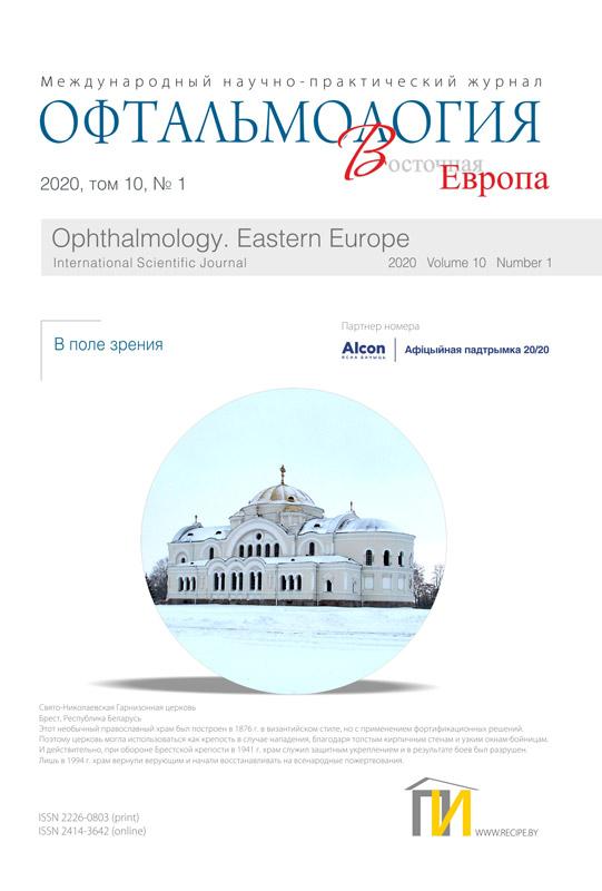 1_2020 Офтальмология