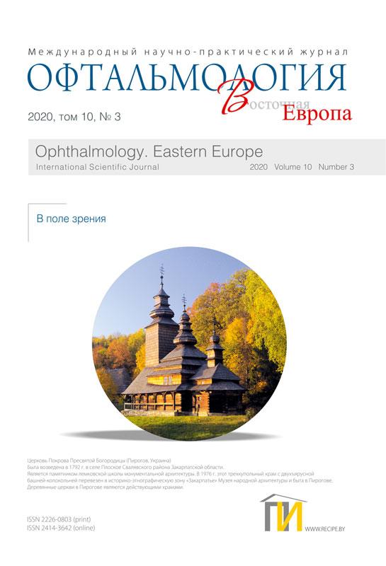 3_2020 Офтальмология